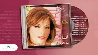 مازيكا Assala ... Aatazz Bek   أصالة ... أعتز بك تحميل MP3