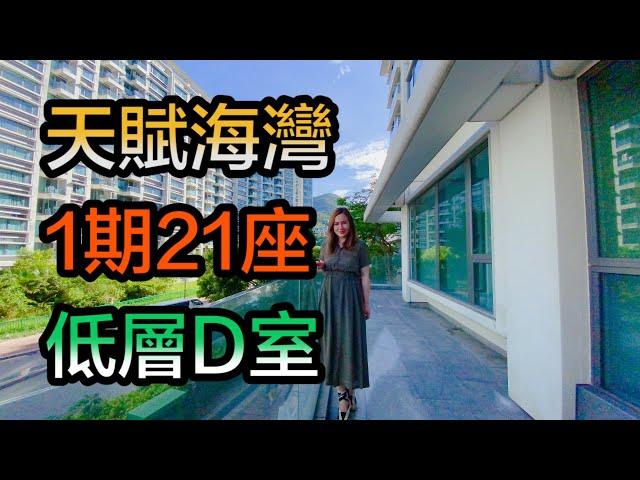 【#代理Louisa推介】天賦海灣1期21座低層D室