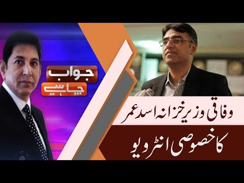 Jawab Chahye | Exclusive Interview With Asad Umar, Federal Minister for Finance | 28 Nov 2018