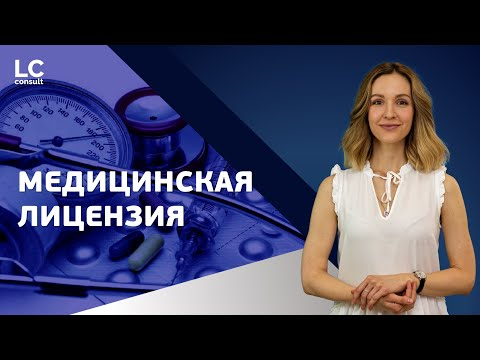 МЕДИЦИНСКАЯ ЛИЦЕНЗИЯ: лицензирование медицинской деятельности