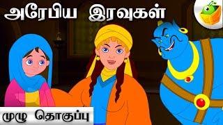 Arabian Nights (அரேபிய இரவுக் கதைகள் ) Full Movie (HD) | Tamil Stories
