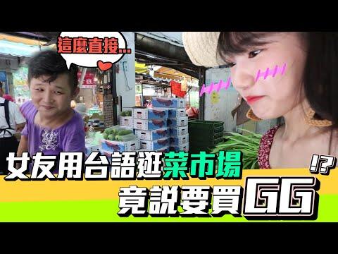 恥度爆表!女友用台語逛菜市場 竟跟老闆說要買「GG」