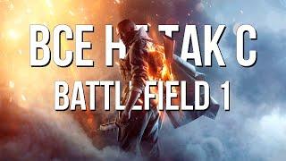 Все не так с Battlefield 1 [Игрогрехи]