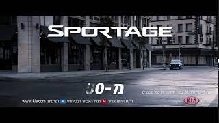 קיה ספורטאז' ה SUV הנמכר ביותר בישראל – WE ARE SPORTAGE