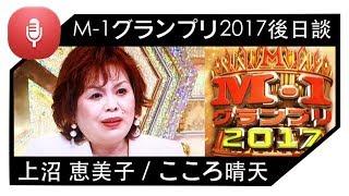上沼恵美子のラジオ「和牛でしたよ、確実に」2017年M-1グランプリ後日談