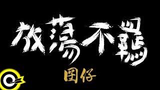 囝仔(草屯囝仔&臭屁嬰仔)【放蕩不羈 Unrestrained】Official Music Video
