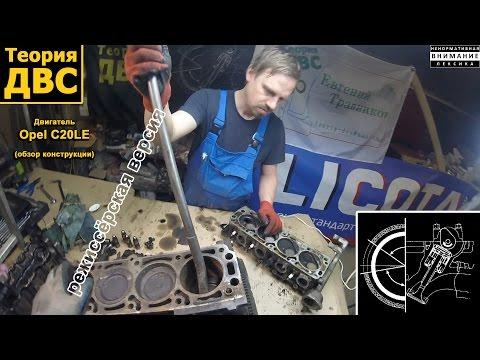 Двигатель Opel С20NE обзор конструкции