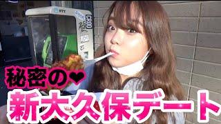新大久保て゛カメラマンの彼氏と相方に秘密て゛テ゛ート♪ - YouTube