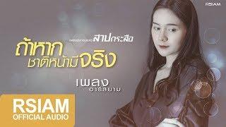 [Official Audio] ถ้าหากชาติหน้ามีจริง (เพลงประกอบละคร สาปกระสือ) : เพลง Rsiam
