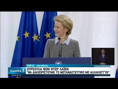 Μήνυμα στήριξης από την Ευρώπη για το μεταναστευτικό  | 03/03/2020 | ΕΡΤ