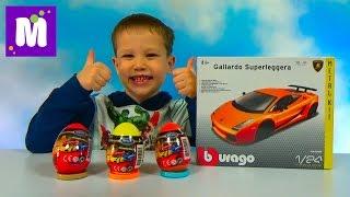 Машинки игрушки Ламборгини складываем большую спортивную модель  Lamborgini Gallardo
