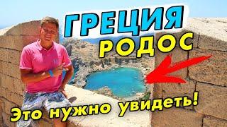 ГРЕЦИЯ: своим ходом по Родосу 🏛 город Линдос и лучший пляж Родоса! Это вам не Турция