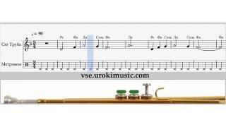 """Уроки игры на трубе  """"Ой мороз мороз"""" учебник по трубе, диапазон трубы"""