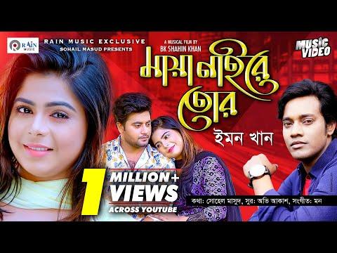 Emon Khan | Maya Naire Tor | মায়া নাইরে তোর | Bangla New Music Video 2019 | Anan Khan | Rain Music