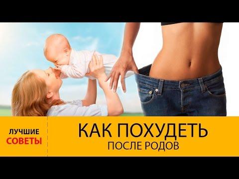 Как похудеть после родов при грудном вскармливании?