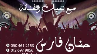 حنان فارس انا بعشقك حياة بارك 13 4 35 تحميل MP3