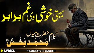 Ly o Yar Hawaly Rab Dy Kalam Mian Muhammad Bakhsh Punjabi   Kaalam Saif ul Malook   Fsee Production