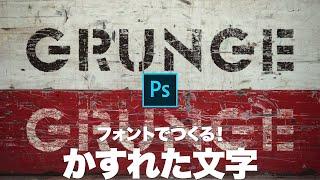 【Photoshop講座】フォントでつくる!かすれたステンシル文字