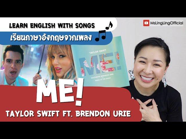 #เรียนภาษาอังกฤษจากเพลง Taylor Swift - ME! (feat. Brendon Urie of Panic! At The Disco) [Ep.35]