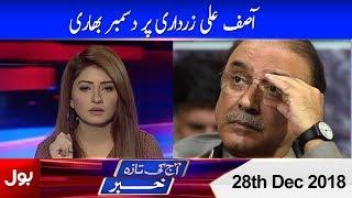 PTI Leader Jahangir Tareen Media Talk   8th December 2019
