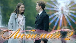Любимая - 2 серия. Премьера 2017 HD
