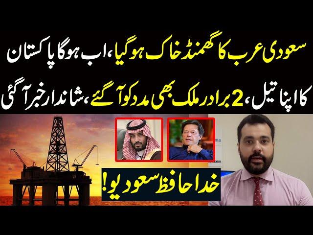 Khuda Hafiz Saudio, Pakistan ka ho ga ab apna tail, Shaandar khabar a gai