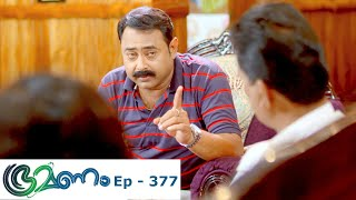 Bhramanam | Episode 377 - 26 July 2019 | Mazhavil Manorama
