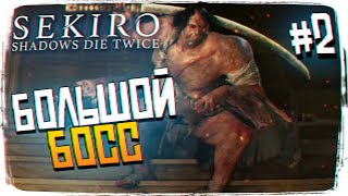 Sekiro: Shadows Die Twice ПРОХОЖДЕНИЕ НА РУССКОМ #2 [1440P, ULTRA, PC]