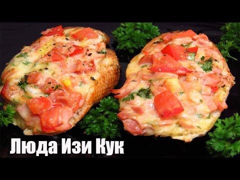 Минутная ВКУСНОТА на завтрак! ПИЦЦА-БУТЕРБРОД Вкусный горячий бутерброд за 10 минут