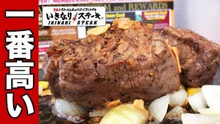 神回いきなりステーキで一番高い肉が極上すぎた。
