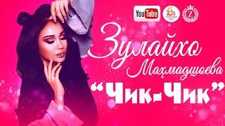 Зулайхо Махмадшоева - Чик-Чик 2020   Zulaykho Mahmadshoeva - CHIK -CHIK 2020 New song