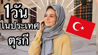QueenA เที่ยวประเทศตุรกีครั้งแรก!!! โดนหลอก??!