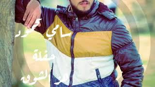 تحميل اغاني سامي محمود هز الشوق غلاك أسنين حفلة MP3