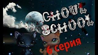 LPS ~Ghoul School~ 6 серия