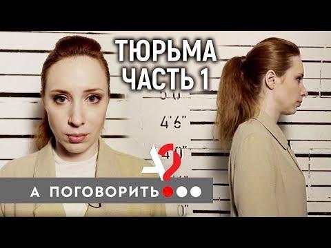 Тюрьма. Исправь меня, если сможешь! (часть 1) Навальный, Алёхина, Шульман, Клещёва, мэр Томска и др