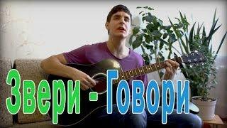 Говори - Звери ( Кавер под Гитару ) /  Russian Guitar Cover Song