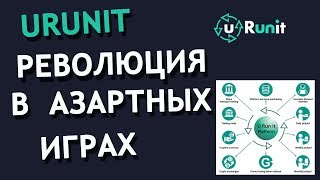 Uranit - революция в азартных играх!