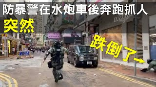 【112求援國際 維園大集會】 11.2傍晚在銅鑼灣,防暴警隨著水炮車射擊後在後面追捕,跑在最後的一防暴警,突然 .......跌倒了。