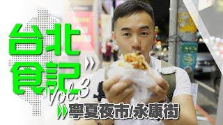【台北食記】寧夏夜市和永康街的小吃真的很正!這位香港人覺得什麼好吃?那杯特濃豆乳雪糕!