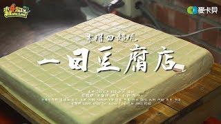 One Day Tofu Store Employee