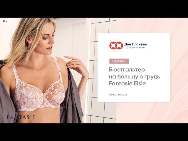 Видео Бюстгальтер FANTASIE Elsie 2342, Розовый с цветами