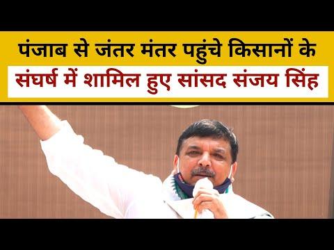 पंजाब से जंतर मंतर पहुंचे किसानों के संघर्ष में शामिल हुए सांसद संजय सिंह | Sanjay Singh Speech