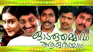 Malayalam classic movie