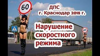 ДПС г. Краснодар 2018 г. НАРУШЕНИЕ и подарок от инспектора...