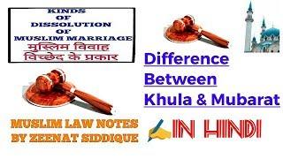 DIFFERENCE BETWEEN KHULA AND MUBARAT खुला और मुबारत में अंतर Types of Divorce in Hindi Muslim Law