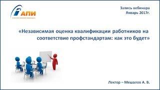 Независимая оценка квалификации работников на соответствие профстандартам: как это будет