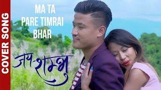 Ma ta Pare Timrai Bhara Cover Video || Jaya Shambhu Nepali Movie || Ft. Anjal Lama, Pradeep Lama