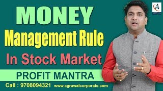 Money Management Rule in Stock Market | Agrawal Corporate