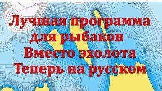Карта горьковского водохранилища с глубинами и рыболовными точками