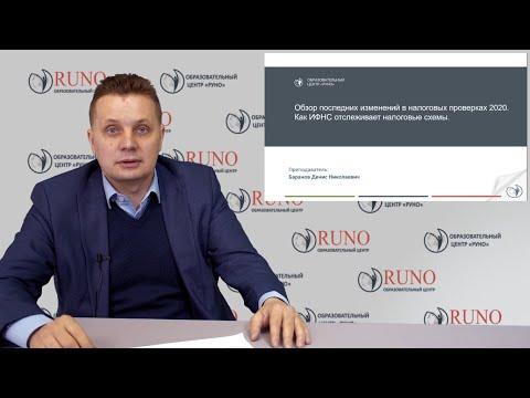 Налоговая проверка. Как ИФНС отслеживает налоговые схемы I Баранов Д.Н.